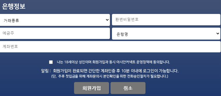 아시안커넥트 계좌