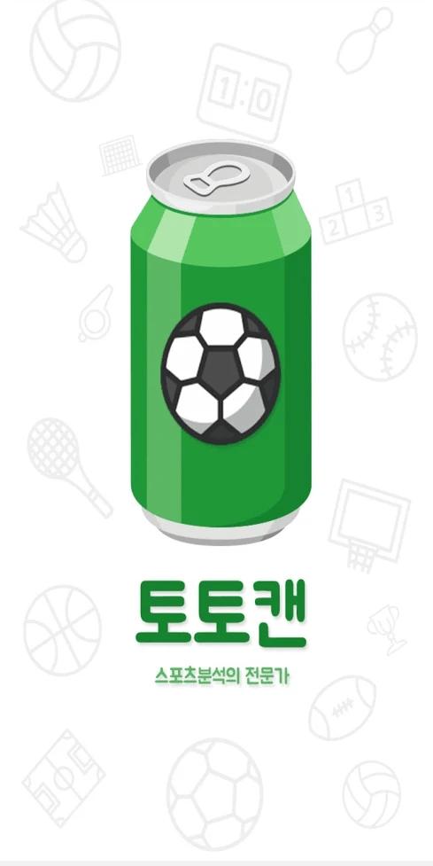 스포츠-토토-분석-사이트-토토캔-이용방법-안내-001