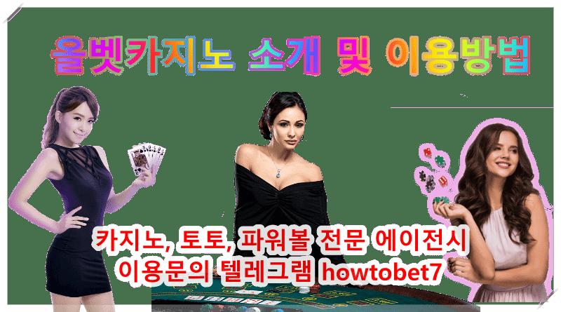 올벳카지노 소개 및 이용방법